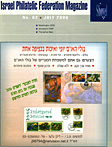 Cover of the Israel Philatelic Federation Magazine. Click to view the article in Hebrew.