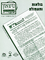 Cover of the Israeli Philatelic Journal - Nos'on. Click to view the article in Hebrew.